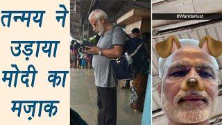 Tanmay Bhatt makes fun of PM Modi | वनइंडिया हिंदी
