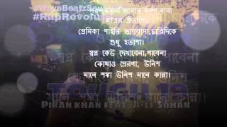 Bangla New rap Song 2013 ''Tough 19'' (Piran Khan ft. A-cf Sohan)