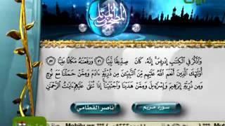 سورة مريم كامله بصوت عذب وخشوع رهيب للشيخ ناصر القطامي