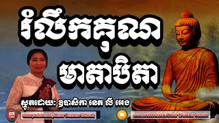 Smot Khmer, Rom Leu Kun Mother Father, By Net Li Eng, រំលឹកគុណមាតាបីតា