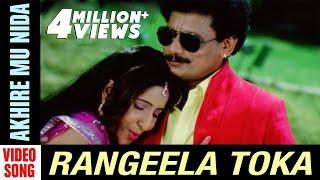 Rangeela Toka Odia Movie || Akhire Mu Nida | Video Song | Papu Pam Pam, Debajani