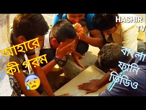 Xxx Mp4 গরমের শোধোন New Bangla Funny Vibeo 2018 গরমের ভিডিও Hashir Tv 3gp Sex