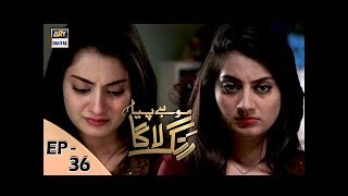 Mohay Piya Rang Laaga - Episode 36 - ARY Digital Drama