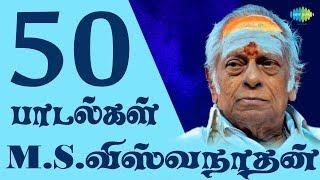 Top 50 Songs of M.S. Viswanathan   மெல்லிசை மன்னர்   One Stop Jukebox   Tamil   Original HD Songs