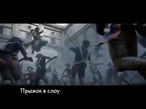 Топ 3 литералов Assassin's Creed:Unity