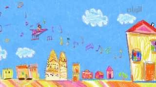 كليب أغنية قطر حلوة - 2013م