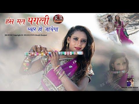 Xxx Mp4 हंस मत पगली नागपुरी Hans Mat Pagli Nagpuri New Nagpuri Song Video 2018 3gp Sex