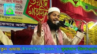 আপনি একজন মুসলমান হলে  ওয়াজটা অবশ্যই শুনবেন ।হাফেজ আব্দুর রহমান ।  Bdur Rahman। New Bangla Waz 2018