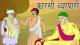 Akbar Birbal Ki Kahani | The Presian Trader | फारसी व्यापारी | Kids Hindi Story