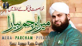 Pakistani National Song - Mera Parcham - Hafiz Ahmed Raza Qadri -Independence day songs - by Studio5