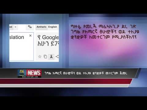 Google Translate in Amharic is now Available