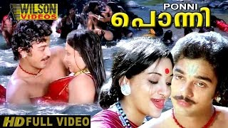 Ponni (1976) Malayalam Full Movie