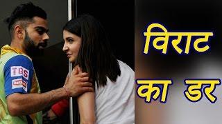Virat Kohli scared of this person | वनइंडिया हिंदी