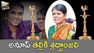 music director anup rubens mother is no more  filmy focus