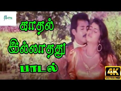 Xxx Mp4 Kadhal Illathathu Oru Valkkaiyakuma காதல் இல்லாதது ஒரு Love Duet Melody H D Song 3gp Sex