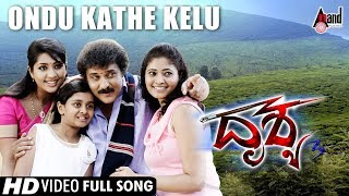 Drushya | Ondu Kathe Kelu | Kannada Video Song | V.Ravichandran | Navya Nair | Music : Ilayaraja