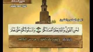 القرآن الكريم الجزء السادس والعشرون الشيخ ماهر المعيقلي Holy Quran Part 26 Sheikh Al Muaiqly