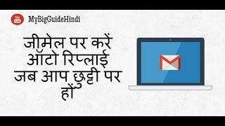 जीमेल पर कैसे करें ऑटो रिप्लाई जब आप छुट्टी पर हों - How to setup a gmail auto reply message