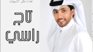 تاج راسي جديد 2013/2014 الفنان القطري فهد الكبيسي