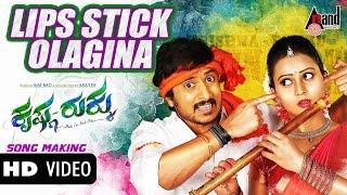 Krishna Rukku | Lips Stick Olagina Lipina Making| Feat. Ajai Rao,Amulya| Kannada New Songs 2015
