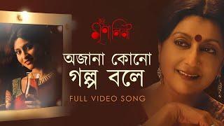 Ajana Kono Golpo Bole | Iti Mrinalini | Aparna Sen | Konkona Sen | Shreya Ghoshal | Debojyoti | SVF
