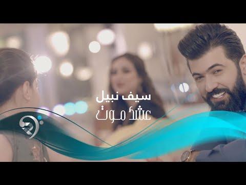 Xxx Mp4 Saif Nabeel Ashq Mot Official Music Video 3gp Sex