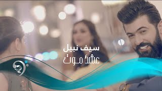 Saif Nabeel - Ashq Mot (Official Music Video) | سيف نبيل - عشك موت - الكليب الرسمي