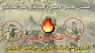 # اكبر _ مقاتل يمني _ اقوى اكشن اشرس مواجهه بين الجيش الوطني والحوثيين  _ شيلة الحرس جاك الحرس