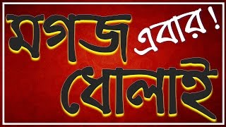 IQ Test #4 Solve these with Verbal Reasoning | Bangla Intelligence Test