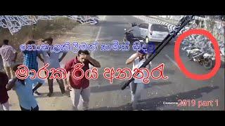 Sri Lanka accident 2019