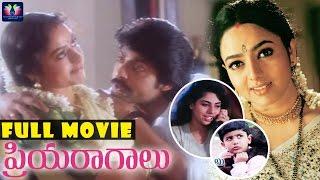 Priyaragalu Full Length Movie   Jagapati Babu,Soundarya,Maheswari   A. Kodandarami Reddy