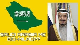 #milad #eid #saudi #arabia #holiday #celebrates Saudi Arabia me Eid Milad manane ka Fatwa jari huwa?