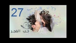 الحلقة 27 من مسلسل (حـــب الفجـــر | Love of Aurora) مترجمة