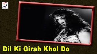 Dil Ki Girah Khol Do | Lata Mangeshkar, Manna Dey | Raat Aur Din @ Pradeep Kumar, Nargis, Feroz Khan
