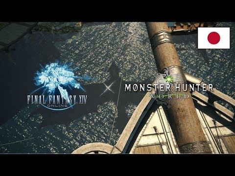 Xxx Mp4 FINAL FANTASY XIV X MONSTER HUNTER WORLD Collaboration Trailer 3gp Sex