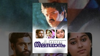 Thalastaanam Malayalam  Full Movie