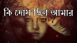 কি দোষ ছিলো আমার   What is wrong with me   sad love story bangla