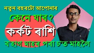 New Year Rashifol// Karkat Rashi// Dipankar Sarma