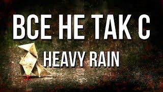 Все не так с Heavy Rain [Игрогрехи]