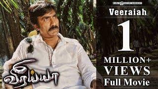Veeraiah - Full Movie | Ravi Teja | Kajal Aggarwal | Taapsee Pannu | Shaam | Brahmanandam