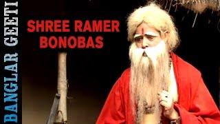 Bengali Devotional Katha | Shree Ramer Bonobas | Anathbandhu Adhikari | Jatrapala | Kiran | VIDEO