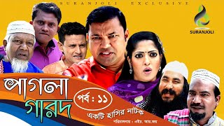 Pagla Garod (পাগলা গারদ ) - Epi 11 | Siddik | Humayra Himu | Shahin | Luton Taj - Bangla Eid Natok