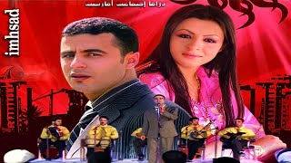 FILM COMPLET - امحسادن نتايري | Jadid Film Tachelhit tamazight فيلم نشلحيت, الفلم الامازيغي