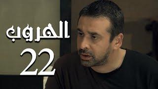 مسلسل الهروب الحلقة 22 | 22 Al Horob Episode
