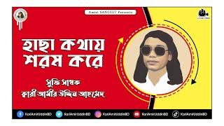 (হাছা কথায় শরম করে, মিছা মাতলে আরাম পাই) Hacha Kothay Shorom Kore - Kari Amir Uddin Ahmed