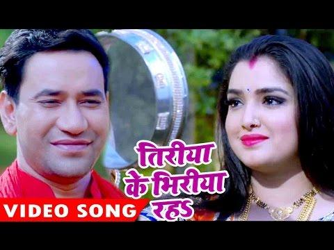 Xxx Mp4 निरहुआ का सबसे हिट गाना 2017 Dinesh Lal Yadav Tiriya Ke Nirahua Satal Rahe Bhojpuri Hit Song 3gp Sex