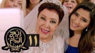 مسلسل ريح المدام - الحلقة الحادية عشر | منظمة أفراح | Rayah Al Madam - Eps 11