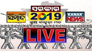 Kanak News And Sambad Group Exit Poll Result: LIVE