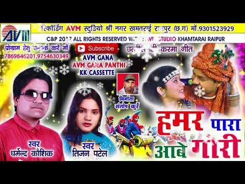 Xxx Mp4 Cg Karma Geet Hamar Para Aabe Gori Dharmendr Kaushik Tijan Patel Chhattisgarhi Song HD Video 2017 3gp Sex