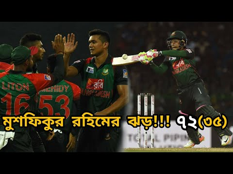 Xxx Mp4 টি২০ এর সেরা ম্যাচ জয়ের জন্য একি করলেন মুশফিক Bangladesh Vs Sri Lanka T20 3gp Sex